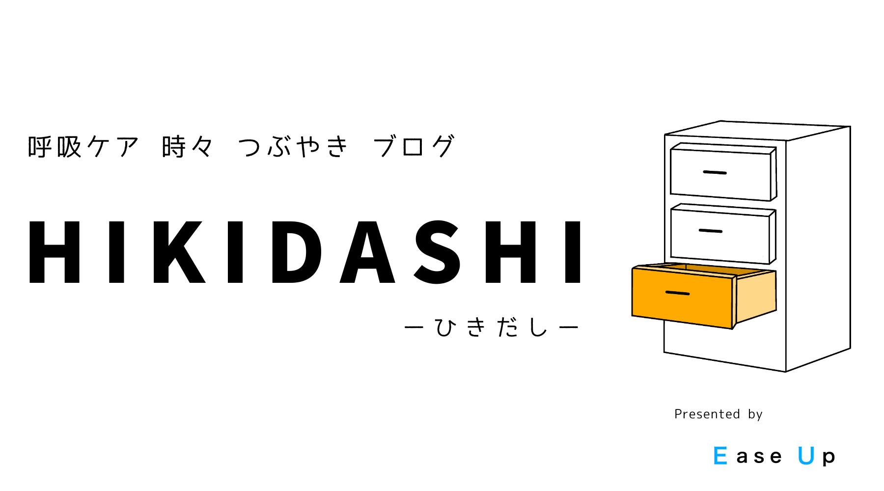 HIKIDASH -呼吸ケア時々つぶやきブログ